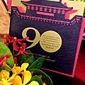 故宮90周年晚宴