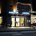 台中愛戀旅店