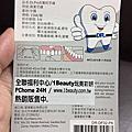 26.牙齒保健