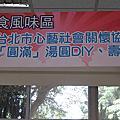 仁濟安老所園遊會