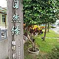 自然綠人文會館