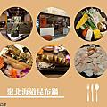 聚北海道昆布鍋(屏東環球)