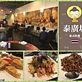 泰廣城泰式料理
