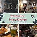 雙胞胎廚房