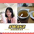 SWANZ陶瓷保溫杯