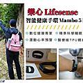 樂心Lifesense -智能健康手環