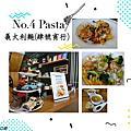 No.4 Pasta 義大利麵肆號商行