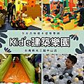 Kid's建築樂園
