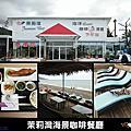茉莉灣海景咖啡餐廳