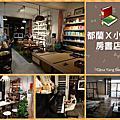 都蘭X小洋房書店