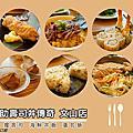助壽司丼傳奇 文山店