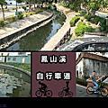 鳳山溪自行車道