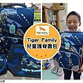 Tiger Family兒童護脊書包