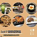 hot 7 新鉄板料理