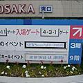 20090110 NEWS大阪公演第一天