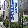 大阪--關西外語專門學校