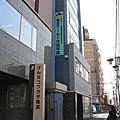 東京環球外語學院