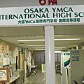 大阪YMCA日本語學院