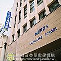 東京--MEROS言語學院