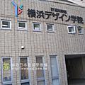 橫濱設計學院