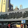 北京保利劇院