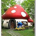☆花蓮 花見幸福 蘑菇屋
