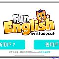 親子天下Fun English幼兒英語啟蒙遊戲學習App
