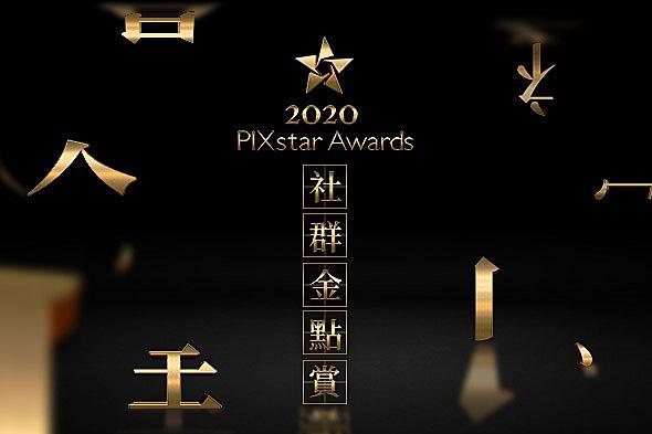 2020 PIXstar Awards 社群金點賞