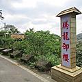 木柵老泉里賞景賞櫻新秘境