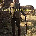 步兵の本領:銃殺隊