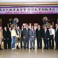 97-3-1 王教授崇義大樓演講:新儒家的志業