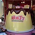 2009-02-22台南一日遊