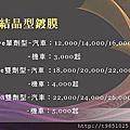 服務項目表