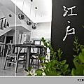 太工設計 - 第貳拾號作品 -<江 . 戶> -生活主義實踐