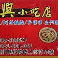 佳興石蚵料理