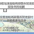 烈嶼遊艇碼頭暨休閒渡假村規劃