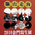 2011驅山走海烈嶼展