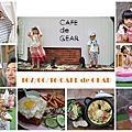 2018/06/16 CAFE DE GEAR