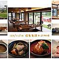 2018/11/14綠舞舞饌日式料理