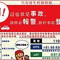 2018/10/14驚安殿堂