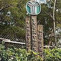[150314]台中外埔-中華民國農會休閒綜合農牧場