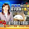 2008/11非凡電視