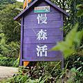 2014.8.9 新竹尖石-慢森活露營區