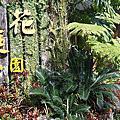 【辦桌場地】台北花卉村 森林會館、花堤會館