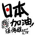 加油日本~漫畫家簽名圖檔