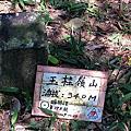 玉桂嶺 伏獅山