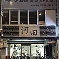 河田咖啡館