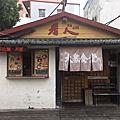 香人和風拉麵