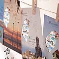 精彩台灣幻燈片系列明信片