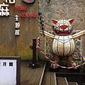 103.6/14-6/15南投.溪頭.妖怪村二日遊